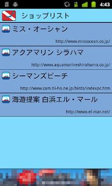 日本ダイビングマップのおすすめ画像4