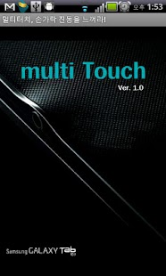 Multi Touch Visualizer - screenshot thumbnail