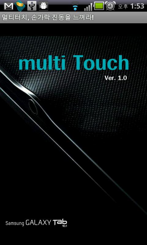 Multi Touch Visualizer - screenshot