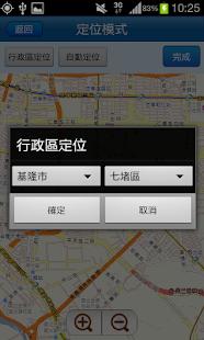 內政部便民窗口- screenshot thumbnail