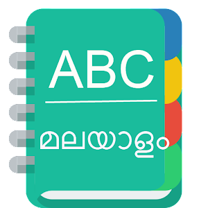 Download English Malayalam Dictionary APK latest version 1 8