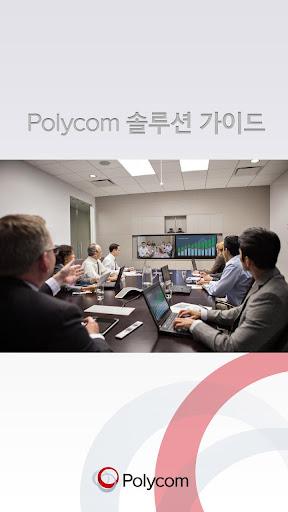 Polycom 솔루션 포트폴리오