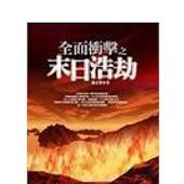 全面衝擊 陳正智著 免費軍事科幻小說