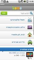 Screenshot of kama - כמה השוואת מחירים