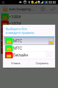 Auto Swapping Sim Full v2.0