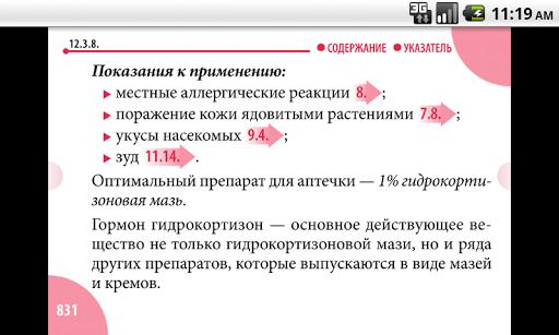 Комаровский. Неотложная помощь