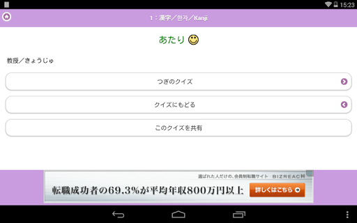Japanese Quiz (JLPT N1-N5)  screenshots 10