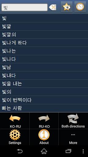 Korean Russian dictionary