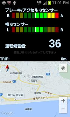ドライビングGモニター【ドラモニ】のおすすめ画像1