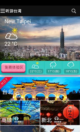 听游台湾 台湾自由行