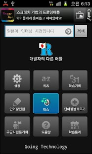 Korean-Japaness Word Player- screenshot thumbnail