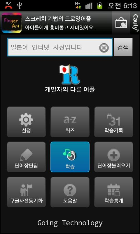 Korean-Japaness Word Player- screenshot
