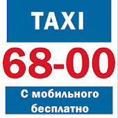 Такси 68-00