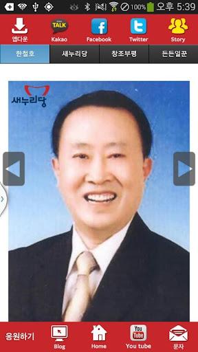 한철호 새누리당 인천 후보 공천확정자 샘플 모팜