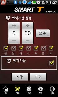 이지카 Smart T (원거리 차량제어) - screenshot thumbnail