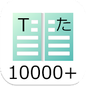 Japanese -English touch 10000+