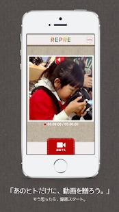 玩媒體與影片App|メールで気軽に動画を贈ろう! - REPRE免費|APP試玩