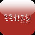 든든한교회 logo