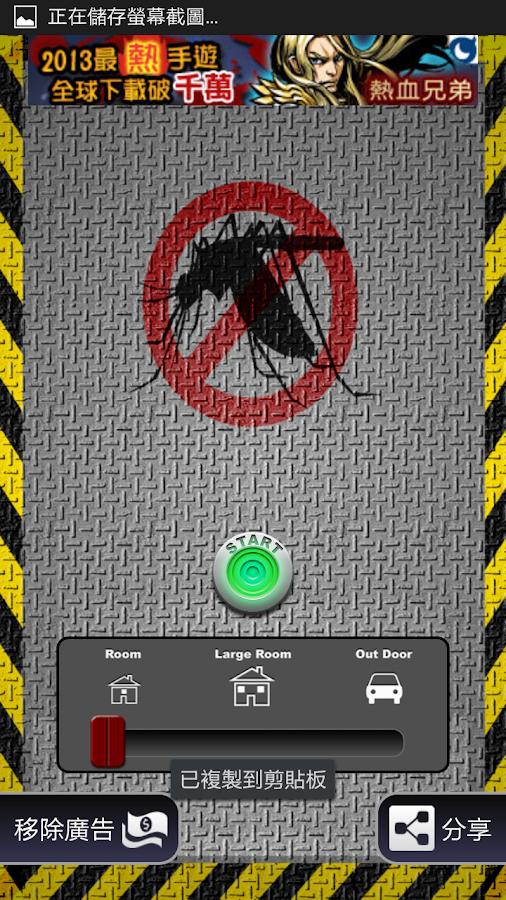 Mosquito KillerX- tangkapan layar