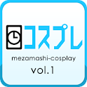 mezamashicosplay(vol1)