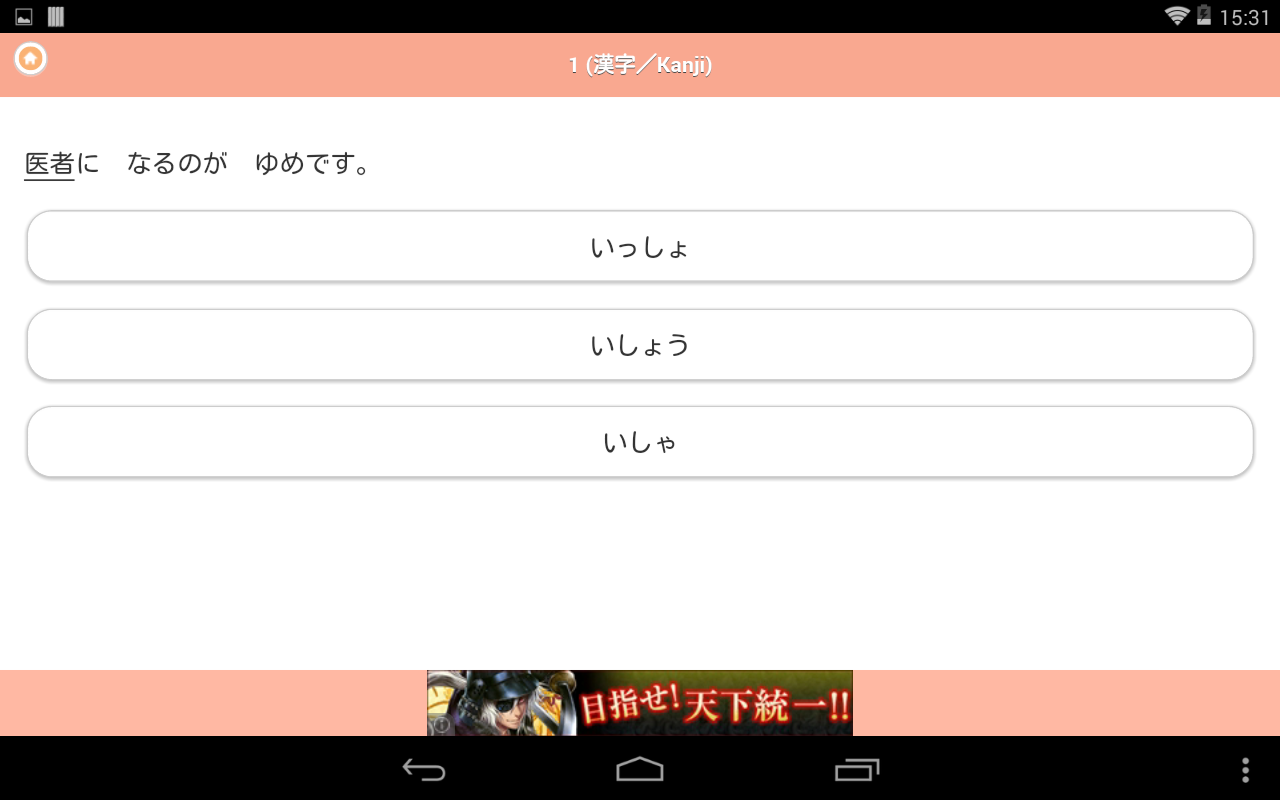 JAPANESE 2 (JLPT N4)- screenshot
