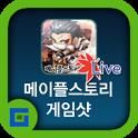 메이플스토리Live 공략 게임샷 icon