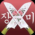 장미칼 icon
