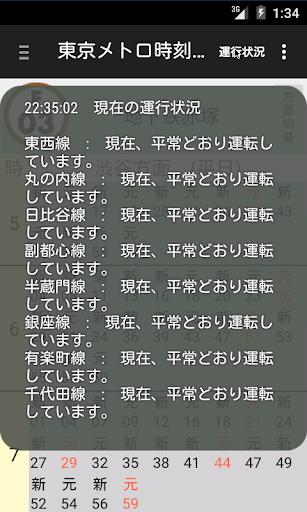 玩免費交通運輸APP|下載東京メトロ時刻表アプリ app不用錢|硬是要APP
