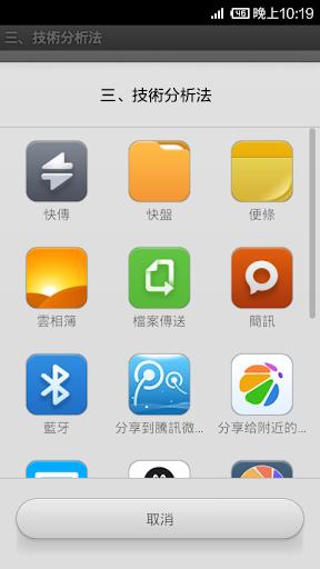 玩財經App|股票入門大全免費|APP試玩