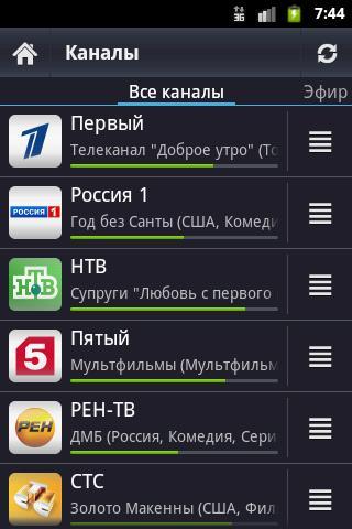 IP-TV Player Remote 1.2.2 screenshots 2