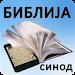 Biblija (Sinod) Icon