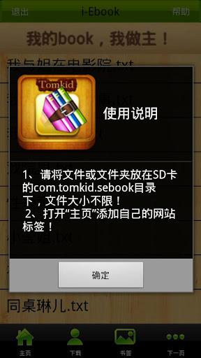 玩工具App|i-Ebook免費|APP試玩