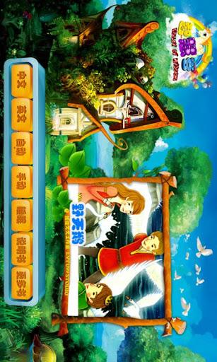 智慧谷 世界经典系列 野天鹅 ● 童话故事 宝宝故事