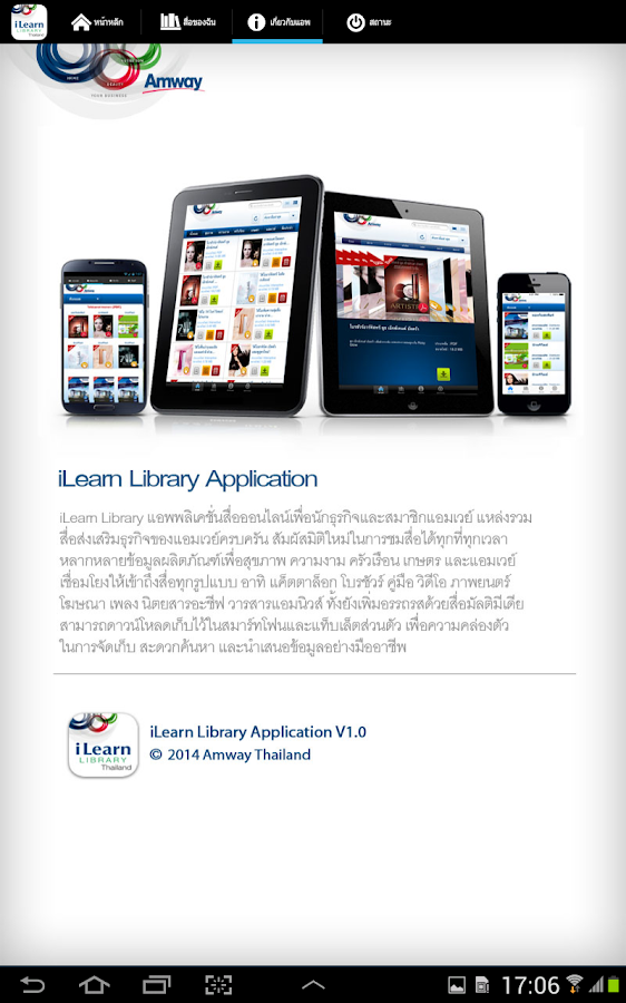 iLearn Library for Tablet - screenshot