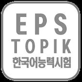 EPS TOPIK