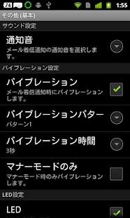 メール通知- screenshot thumbnail
