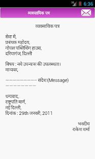 Hindi letter writing apps on google play screenshot image spiritdancerdesigns Gallery
