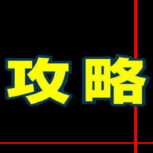 ダーク アベンジャー2【完全攻略&裏技】 LOGO-APP點子