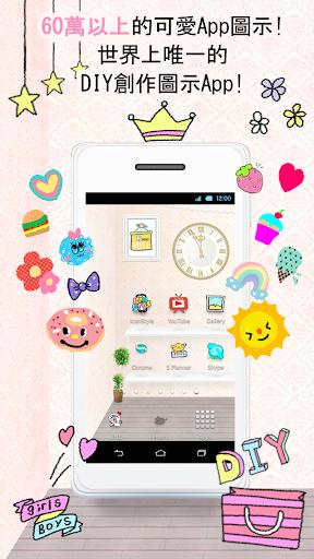 自創桌面主題App IconStyle可無限下載桌布及壁紙