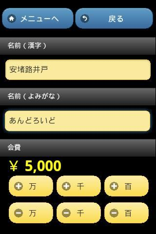 受付名簿ヘルパー- screenshot