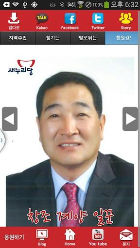 황원길 새누리당 인천 후보 공천확정자 샘플 모팜