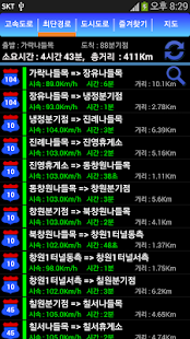 실시간 교통정보- screenshot thumbnail