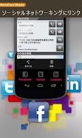 Screenshot of WorldCard Mobile - 名刺認識管理