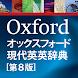 オックスフォード現代英英辞典公式アプリ日本 ビッグローブ辞書