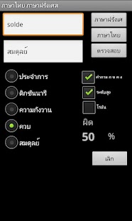 Thai French Dictionary- screenshot thumbnail