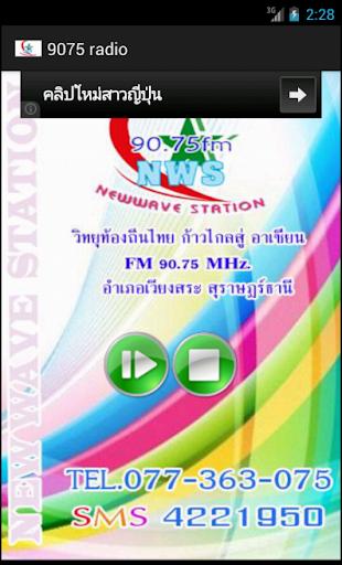 9075 Radio