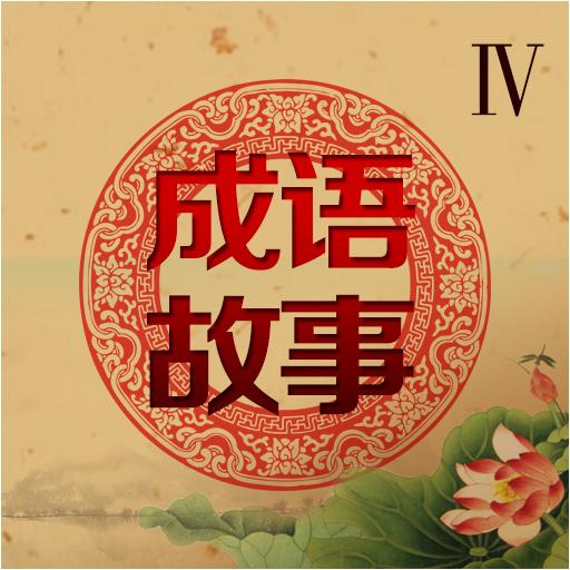 书籍の中国物語4 LOGO-記事Game
