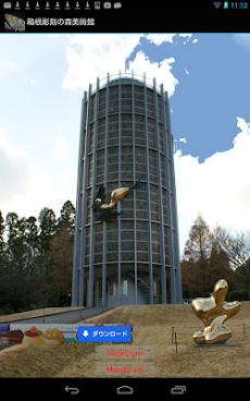 箱根彫刻の森美術館 幸せを呼ぶシンフォニー(JP056)のおすすめ画像4
