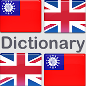 Pro Myanmar English Dictionary