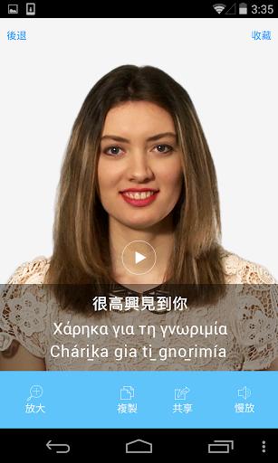 希臘語視頻字典 - 通過視頻學和說
